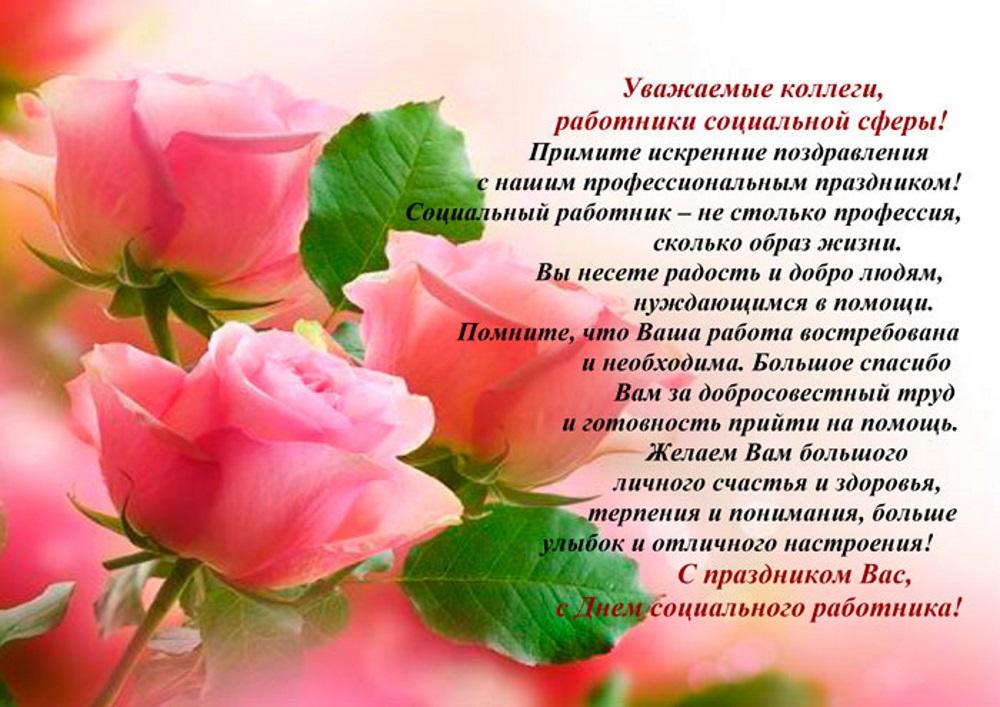 Стихи примите поздравления